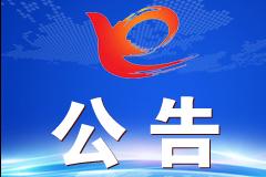 湘乡市卫生健康局2019年公开招聘事业单位人员时时彩公告