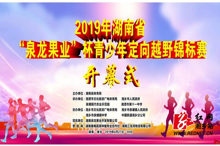 2019年时时彩湖南 省青少年定向越野锦标赛本周六开赛