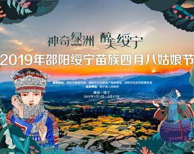 神奇绿洲 醉美绥宁——2019邵阳绥宁四月八姑娘节