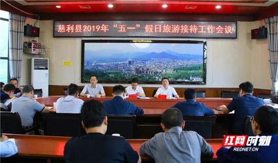 """【乐游张家界】慈利县安排部署2019年""""五一""""假日大发麻将接待工作"""