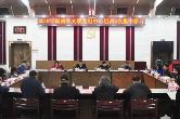 省文联党组中心组开展2019年第4次集中学习