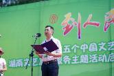 """在""""笑满三湘——到人民中去 """"第5个中国文艺志愿者服务日主题活动启动仪式上的讲话"""