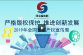 2019年国家版权局公益宣传片发布