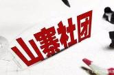 民政部公布一批非法社会组织,文化艺术类的真不少