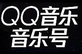 QQ 音乐