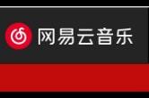 网易云音乐
