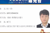 武陵区法院失信被执行人曝光台(第四期)