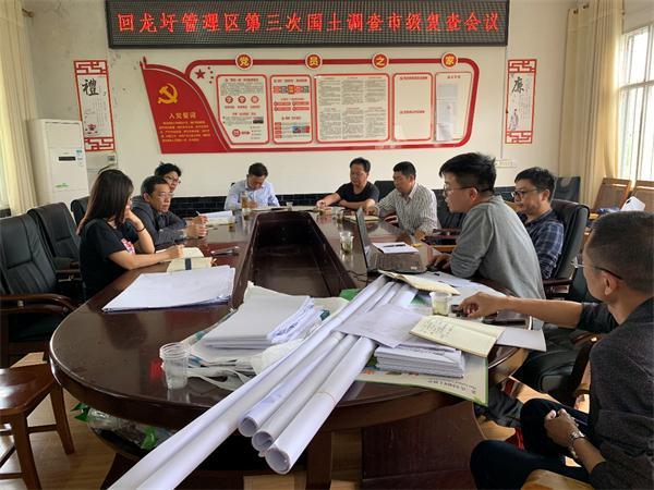 """回龙圩管理区""""三调""""工作率先通过市级复查"""