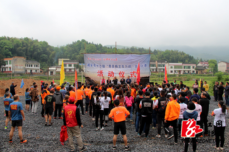 """中沙镇""""秀美梅龙我为峰""""登山比赛:发展旅游 助力扶贫"""