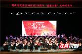 湖南省纪念五四运动100周年音乐会在长沙举行