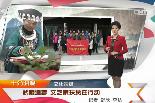 中央电视台摄制并播出的电视专题片《武陵追梦——文艺家扶贫在行动》