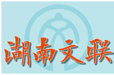 湖南省文艺评论家协会