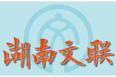 湖南省杂技家协会