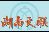湖南省民间文艺家协会