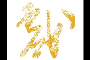 湖南省戏剧家协会