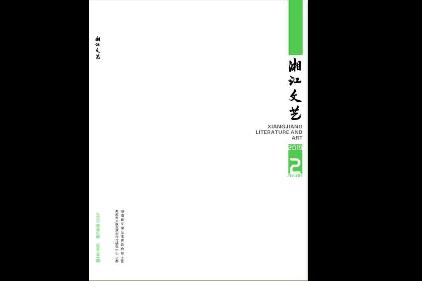 《湘江文艺》2019年 第2期