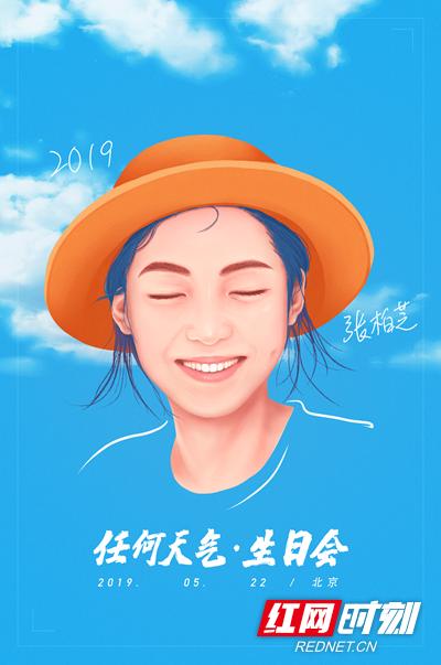 张柏芝任何天气概念海报.png