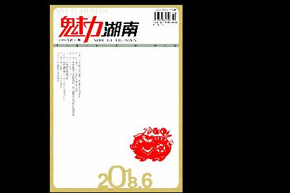 魅力湖南2018-6