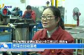 """工匠精神三湘(常德)行丨贺曼丽:""""纺天下""""的机械女工匠"""