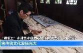 工匠精神三湘(常德)行丨朱德元:木上生百物 巧手传技艺