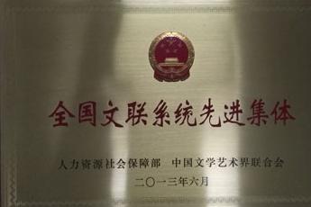 湖南省文联文艺创作与研究中心
