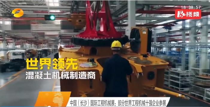 中国(长沙)国际工程机械展:部分世界工程机械十强企业参展