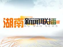 2019年05月08日湖南新闻联播