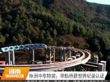 株洲中车特装:单轨桥获世界纪录认证