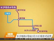 长沙地铁4号线5月26日载客试运营