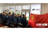"""华电常德公司组织开展""""我的奋斗幸福观""""主题党日活动"""