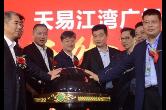 湖南省建三公司举行天易江湾广场商业开盘开街活动