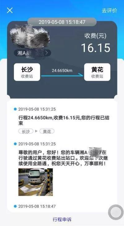 湖南高速无感支付新突破:即将全国首推不停车手机支付