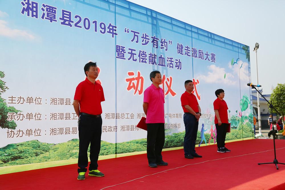 县领导曾耀辉、杨欣荣、韩炎、马新国参加活动。