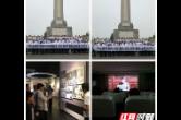 邮储银行常德市分行56名党员赴南县厂窖开展专题警示教育活动