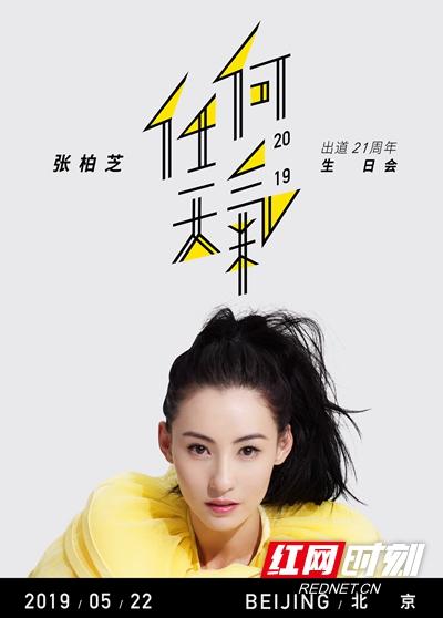 张柏芝-生日会海报(竖版无logo).jpg