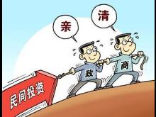 """徐晨光:""""亲""""""""清""""政商关系要摆正三个关系"""