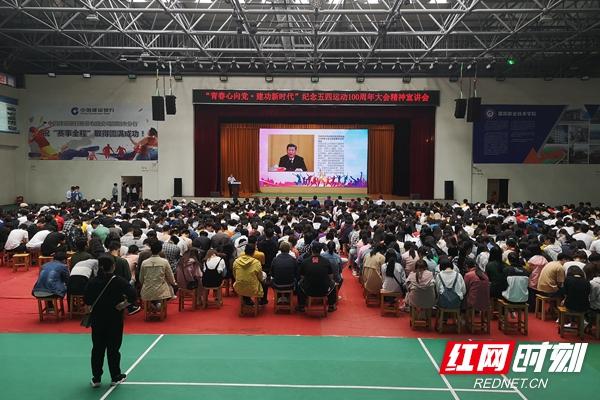 邵阳职院举行纪念五四运动100周年大会精神宣讲会