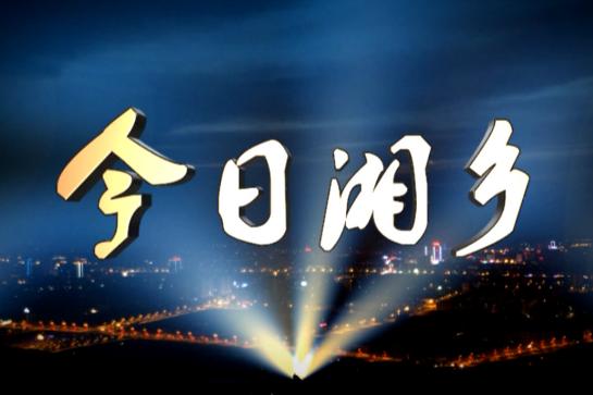 《今日湘乡》第80期 少年游学记