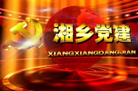 《湘乡党建》第88期 亚洲城娱乐手机登录入口第七届三次党代会特别策划