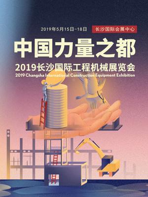 专题 | 中国力量之都——2019长沙国际工程机械展览会