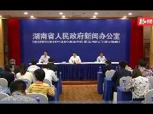 【全程回放】介绍《2019年湖南蓝皮书》有关情况新闻发布会
