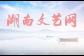 湖南省文联网络文艺发展中心