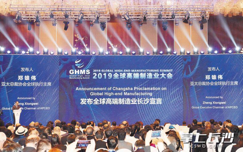 首届全球高端制造业大会上,亚太总裁协会全球执行主席、著名国际经济学家郑雄伟发布了《全球高端制造业长沙宣言》。