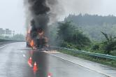 二广高速运烟草货车自燃 损失数百万