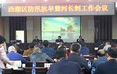 西湖防汛抢险技术暨河长制工作会议召开
