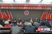 湖南幼专召开2019年党风廉政建设和反腐败工作会议