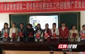 桃源县教育局东路片举行班主任工作经验交流会
