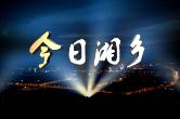 《今日湘乡》第81期 古韵文庙