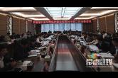 市生态环境保护委员会第二次全体会议