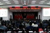 2019年安乡县委理论学习中心组(扩大)第四次集中学习举行